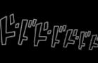 【無料素材】ジョジョ風文字「ドドドドドド」